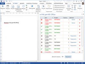 Отправка факсов из Office 2013
