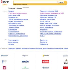 Поиск работы с помощью «Яндекса»