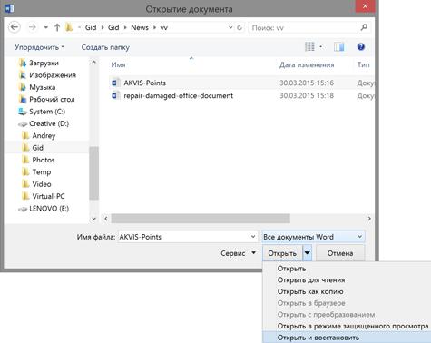 Восстановление поврежденных файлов Microsoft Office