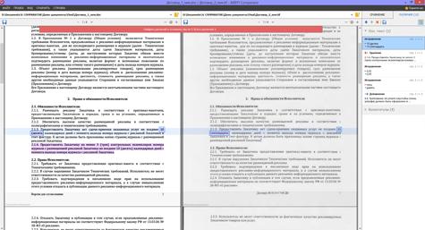 Сравнение электронных и бумажных документов