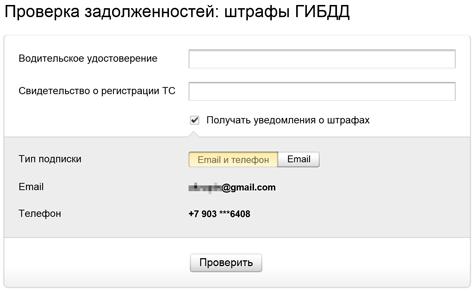 Получение уведомлений о штрафах ГИБДД по SMS или e-mail