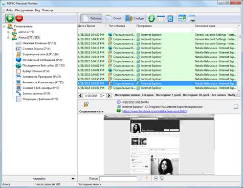 Мониторинг активности пользователей ПК