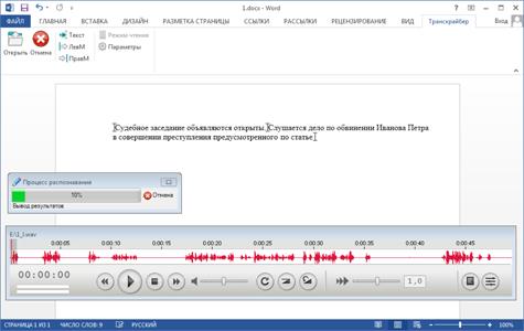 Автоматическая текстовая расшифровка аудиофайлов