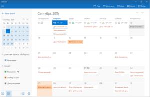 Как восстановить работоспособность приложений «Почта», «Календарь», «Люди» в Windows 10