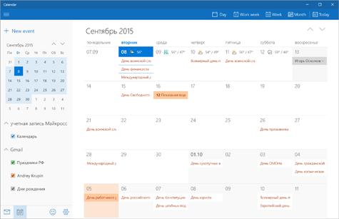 Как восстановить работоспособность приложений Почта, Календарь, Люди в Windows 10