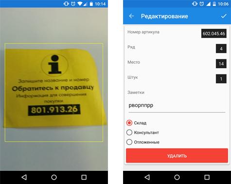 Распознавание этикеток IKEA с помощью смартфона