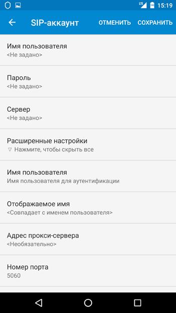 Настройка встроенного SIP-клиента Android
