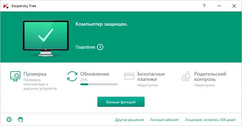 Как получить бесплатный антивирус Лаборатории Касперского