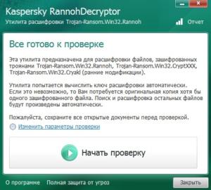 Как восстановить файлы, заблокированные трояном-шифровальщиком CryptXXX