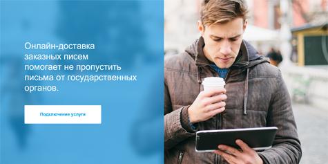 Как настроить онлайн-доставку заказных писем Почты России