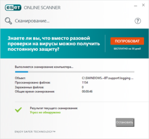 Удаление вредоносных программ с помощью ESET Online Scanner
