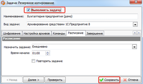 Резервное копирование информационных баз платформы 1С:Предприятие