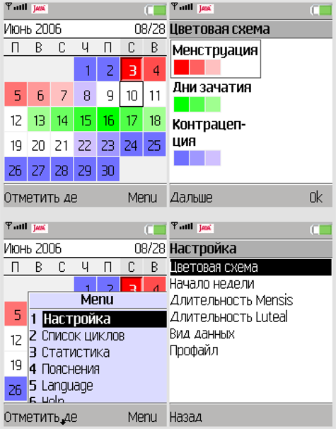 Menstral: женский календарь менструаций