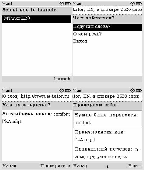 Mobile Tutor: мобильный учитель иностранных языков