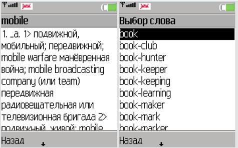 OnlineDict: онлайновый словарь для мобильника