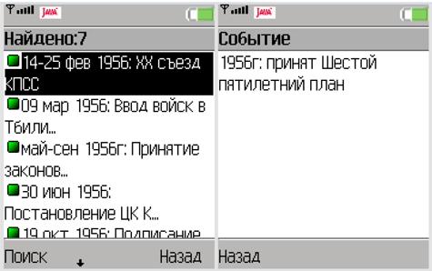 Календарь истории России