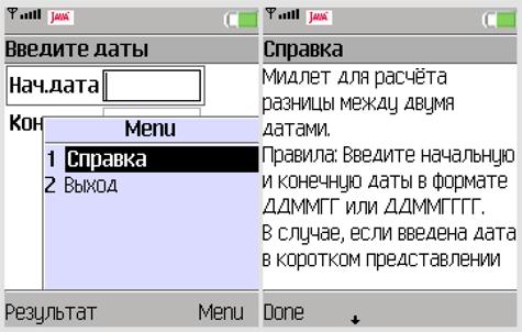 J2ME-программы для юристов и адвокатов