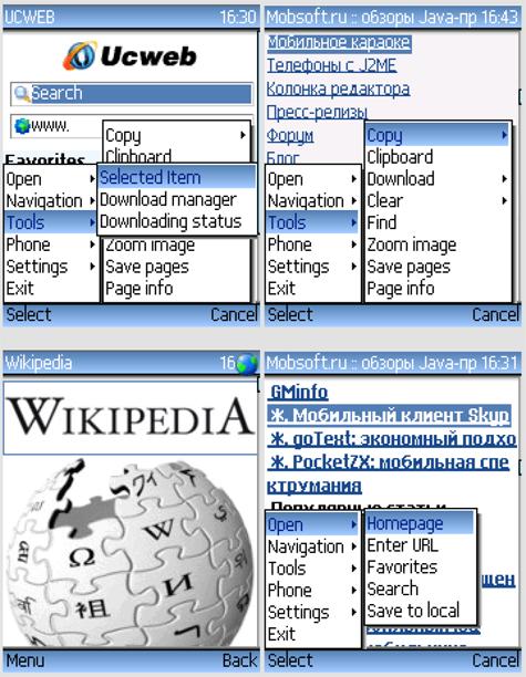 Мобильный веб-браузер Ucweb