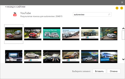 Как добавить видео YouTube в презентацию PowerPoint