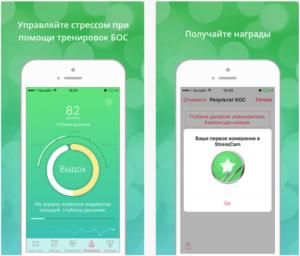 Как измерить уровень стресса при помощи камеры Apple iPhone