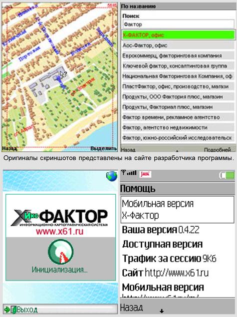 Мобильный навигатор по Ростову-на-Дону