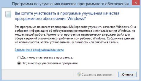 Как отказаться от участия в программе улучшения ПО в Windows 10