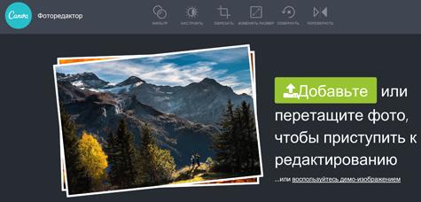 Онлайн-редактирование фотографий на скорую руку