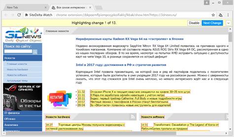 Мониторинг изменений на веб-сайтах