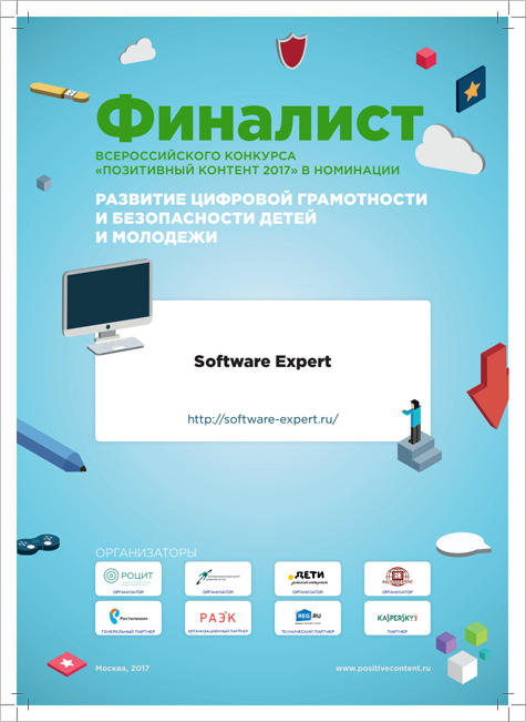Сертификат всероссийского конкурса Позитивный контент
