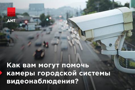 Система видеонаблюдения города Москвы в вопросах и ответах