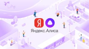 10 фактов о голосовом ассистенте «Алиса» от «Яндекса»