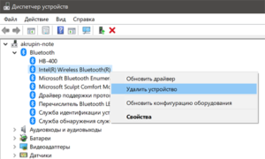 Intel Wireless-N 7260: решение проблем c Bluetooth