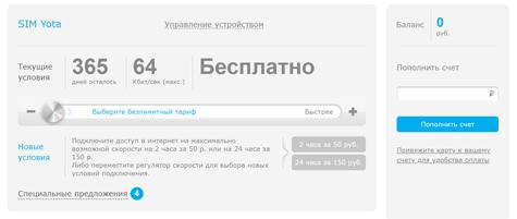 Экспертиза: бесплатный безлимитный мобильный интернет от Yota