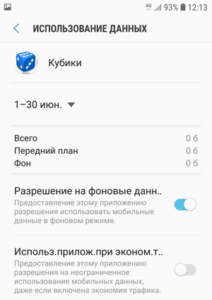 Простой трюк, который продлит время работы вашего Android-смартфона