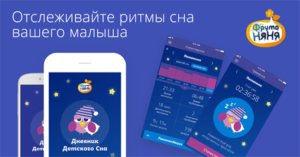 Контроль продолжительности и качества детского сна с помощью смартфона