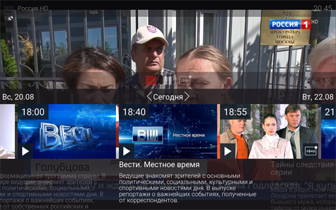 Мобильное приложение ТТК ТВ: телевизор там, где захочешь