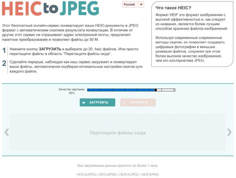 Онлайн-конвертирование графических файлов форматов HEIF/HEIC в JPEG, PNG и обратно
