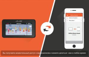 Копирование видео с регистраторов Mio на смартфон в экстренных ситуациях