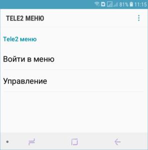 Как отключить «Tele2-меню»