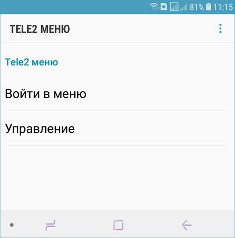 Как отключить Tele2-меню