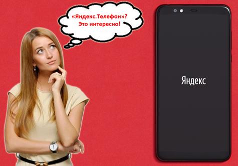 Важно знать: какие данные пользователей собирает Яндекс.Телефон