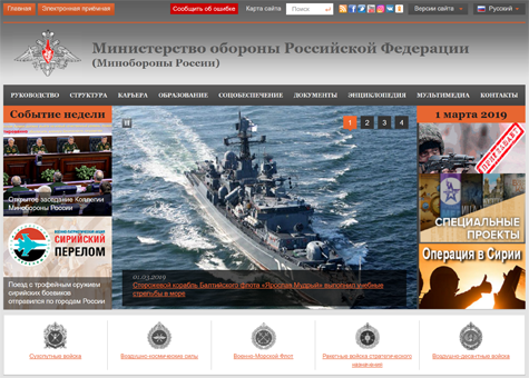 Необычные находки на сайте Минобороны России