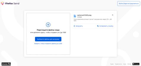 Обмен большими файлами с помощью сервиса Firefox Send