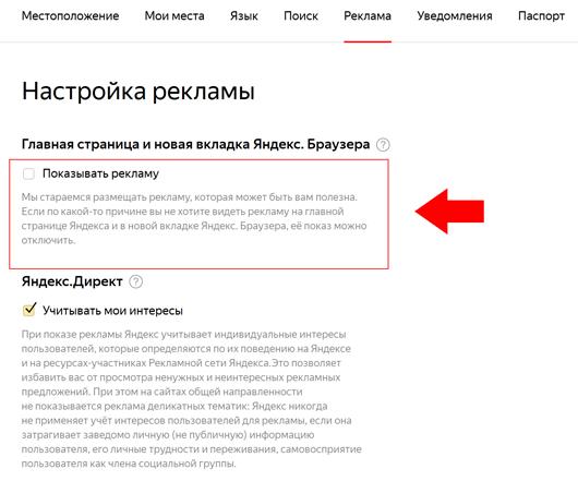 Как отключить рекламу на главной странице Яндекса