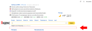 Как отключить рекламу на главной странице «Яндекса»
