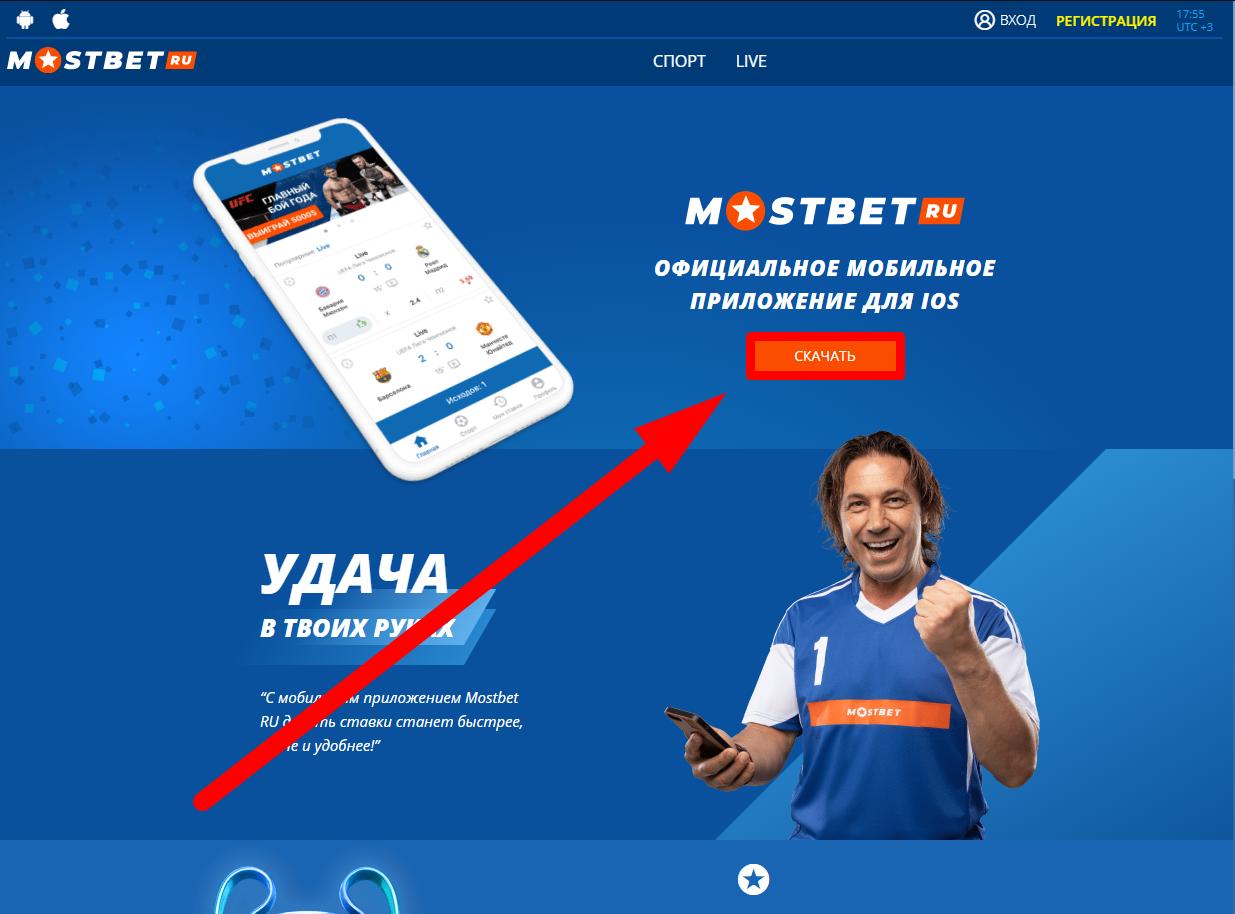 Ставки на спорт Mostbet